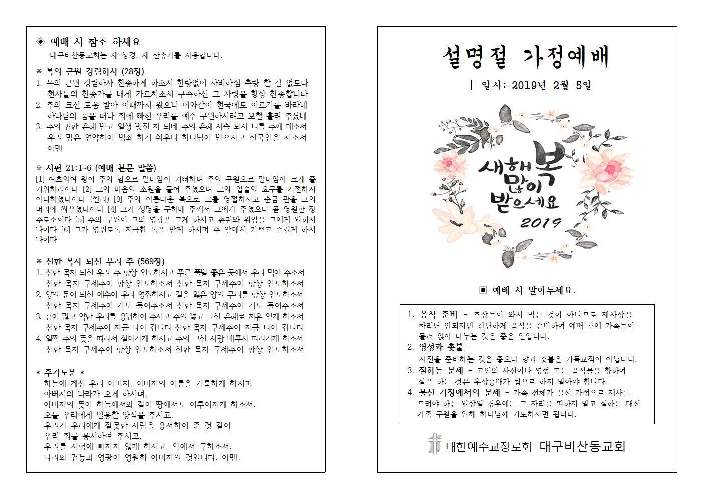 설날가정예배순서지 비산동교회 2019년001.jpg